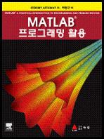 MATLAB 프로그래밍 활용