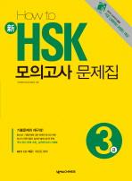 HOW TO 신 HSK 모의고사 문제집 3급