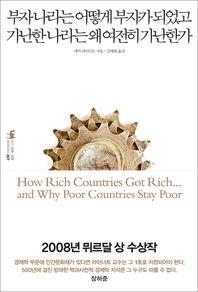 부자나라는 어떻게 부자가 되었고 가난한 나라는 왜 여전히 가난한가