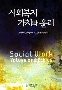 사회복지가치와 윤리