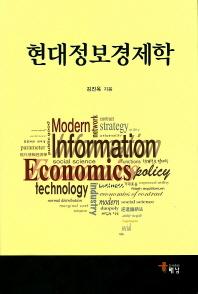 현대정보경제학