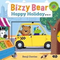 비지 베어(Bizzy Bear) 즐거운 휴가