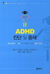 ADHD 진단 및 중재