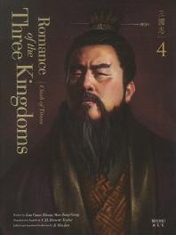 Romance of the Three Kingdoms. 4: 거인들의 전투