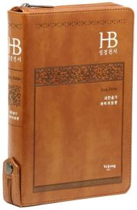 성경전서 새찬송가(NKR72H)(브라운)(초슬림 중/합본/지퍼)(개역개정)