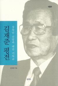 김재준 평전