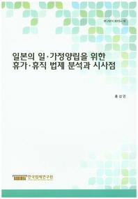 일본의 일 가정양립을 위한 휴가 휴직 법제 분석과 시사점