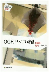 OCR 프로그래밍 이미지 인식