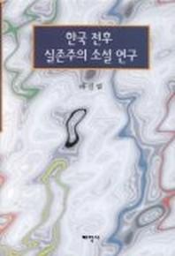 한국 전후 실존주의 소설 연구
