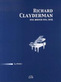 리차드 클레이더만 피아노 명곡집