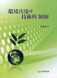 환경오염의 기술적 제어