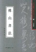 부산서법(행초서)