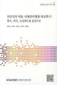 선진국의 아동 사례관리체계 비교연구