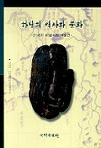 하남의 역사와 문화