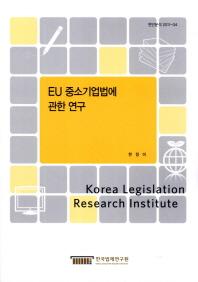 EU 중소기업법에 관한 연구