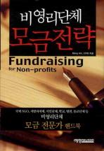 비영리단체 모금전략