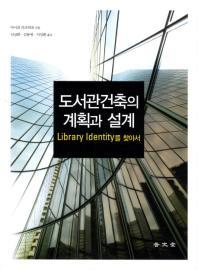도서관건축의 계획과 설계