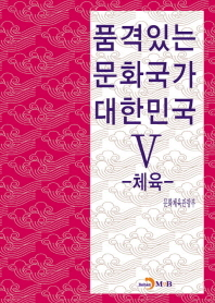 품격있는 문화국가 대한민국. 5: 체육