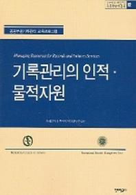기록관리의 인적 물적자원 (기록학번역총서 12)