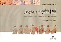 조선시대 연회도