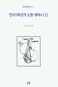 한국사회성격 논쟁 세미나. 1