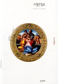 미켈란젤로(ART&IDEAS 15)