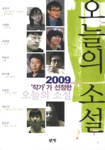 작가가 선정한 오늘의 소설(2009)