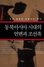 동북아시아 시대의 연변과 조선족