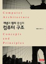 개념과 원리 중심의 컴퓨터 구조
