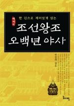 한권으로 재미있게 읽는 에세이 조선왕조 오백년 야사