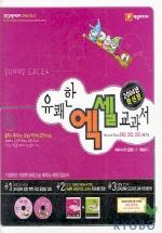 유쾌한 엑셀 교과서(2004)(프레젠테이션 전략 교과서,CD 2장 포함