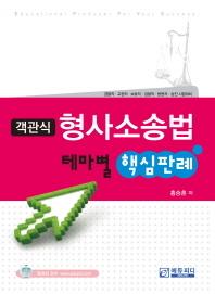 객관식 형사소송법 테마별 핵심판례(2013)