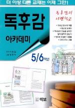 독후감 아카데미 5/6학년