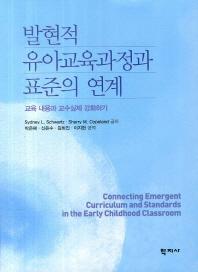 발현적 유아교육과정과 표준의 연계