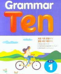Grammar Ten 완성. 1