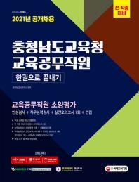 충청남도교육청 교육공무직원 한권으로 끝내기(2021)