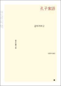 공자가어. 2(큰글씨책)