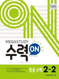 수력ON(수력온) 중학 수학 중2-2(2020)