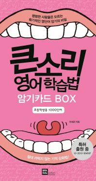 큰소리 영어 학습법 암기카드 BOX: 초등학생용 1000단어