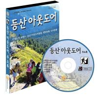 등산 아웃도어 주소록(CD)