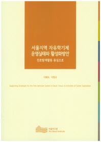 서울지역 자유학기제 운영실태와 활성화방안
