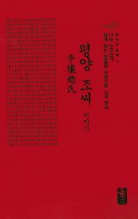 평양 조씨 이야기(빨강)