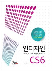 인디자인 CS6