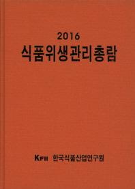 식품위생관리총람(2016)