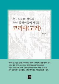 훈요십조의 진실과 호남 황해인들이 개국한 코리아(고려)