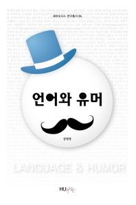 언어와 유머