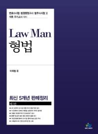 LawMan 형법 최신5개년 판례정리