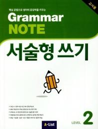 Grammar Note 서술형 쓰기 Level 2(교사용)