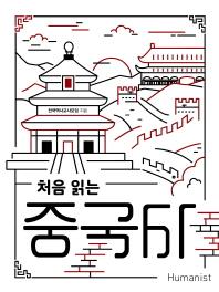 처음 읽는 중국사