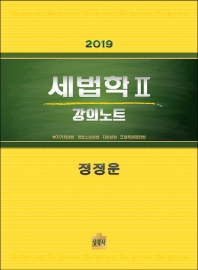 세법학. 2(강의노트)(2019)